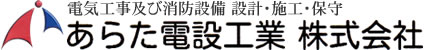 長崎の電気工事会社あらた電設工業株式会社
