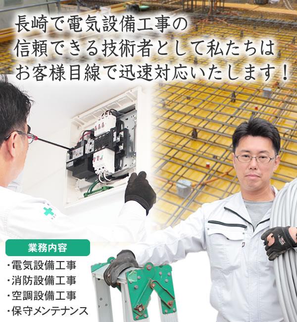 長崎の電気工事なら、あらた電設工業